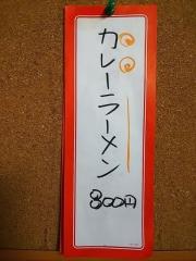 讃岐ロック【八】-8