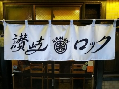 讃岐ロック【八】-14