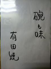 讃岐ロック【八】-15