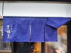 らーめん三極志【参】-15