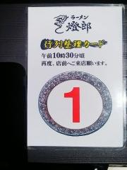 ラーメン燈郎【壱八】-3