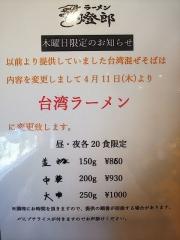 ラーメン燈郎【壱八】-5