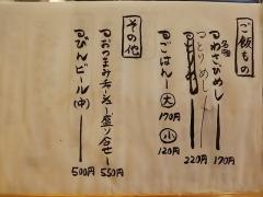 極汁美麺 umami【七】-2