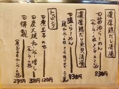 極汁美麺 umami【七】-3