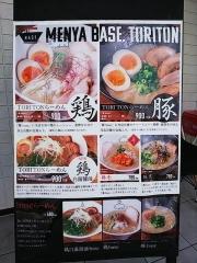 麺屋 BASE. TORITON-2