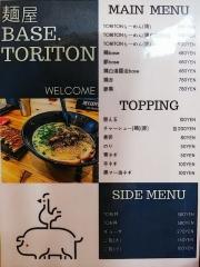 麺屋 BASE. TORITON-4