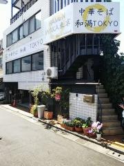 【新店】中華そば 和渦 TOKYO-1