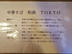 【新店】中華そば 和渦 TOKYO-11