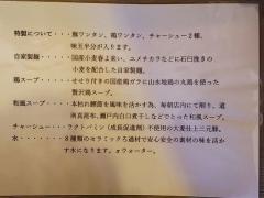 【新店】中華そば 和渦 TOKYO-16