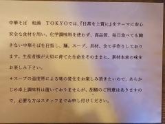 【新店】中華そば 和渦 TOKYO-27