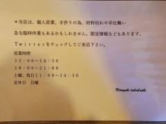 【新店】中華そば 和渦 TOKYO-28