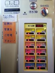 【新店】煮干し中華そば 山形屋-2