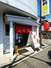 【新店】煮干し中華そば 山形屋-1
