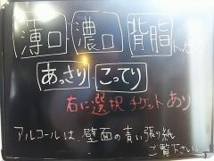 【新店】煮干し中華そば 山形屋-3