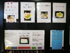 【新店】煮干し中華そば 山形屋-4