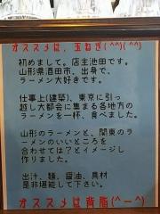 【新店】煮干し中華そば 山形屋-21