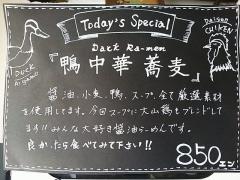 らーめん改【弐拾】-6