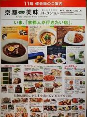 新宿高島屋|京都美味コレクション ~らぁ麺 とうひち「鶏醤油らぁ麺」~-2
