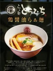 新宿高島屋|京都美味コレクション ~らぁ麺 とうひち「鶏醤油らぁ麺」~-5