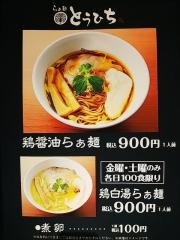 新宿高島屋|京都美味コレクション ~らぁ麺 とうひち「鶏醤油らぁ麺」~-6