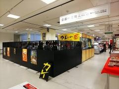新宿高島屋|京都美味コレクション ~らぁ麺 とうひち「鶏醤油らぁ麺」~-14