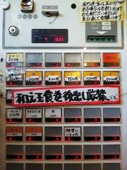 中華ソバ 伊吹【壱百四六】-2