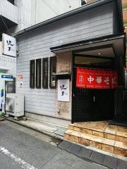 【新店】中華そば専門店 味幸 新宿御苑店-1