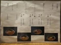 【新店】中華そば専門店 味幸 新宿御苑店-2