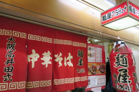 75Hz_梅田店(外観)