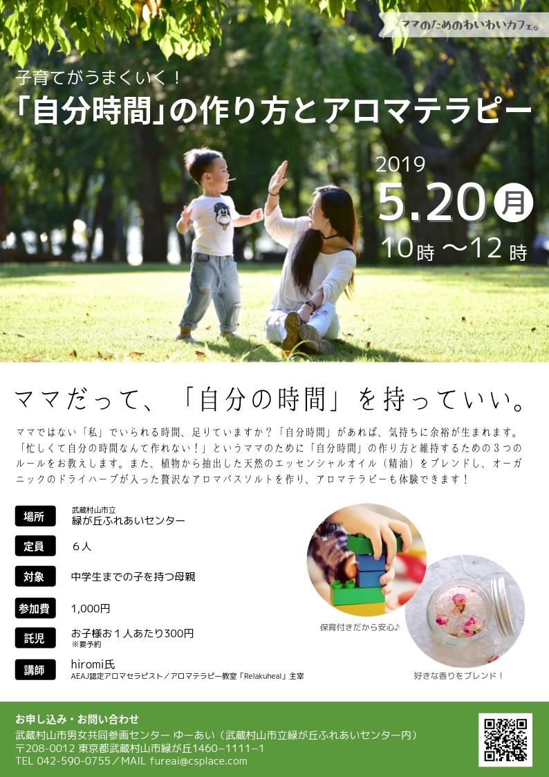 武蔵村山市男女共同参画センターゆーあい/ママのためのわいわいカフェ。