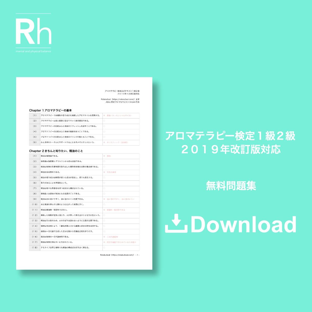 アロマテラピー検定1級2級無料問題集【2019年最新版】