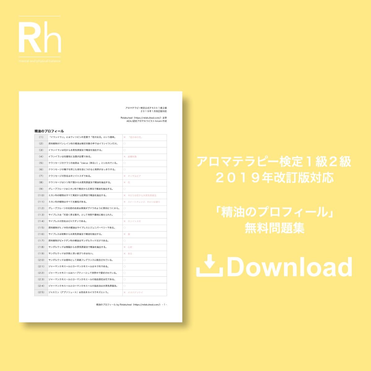 アロマテラピー検定無料問題集2019「精油のプロフィール」をDL!