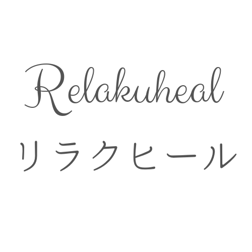 Relakuheal高級
