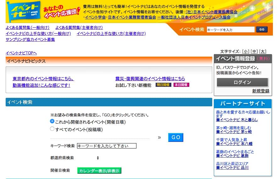 イベントやワークショップの宣伝ができる無料サイト「イベントナビ」