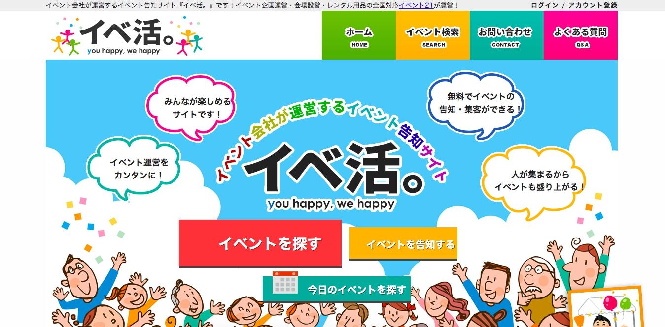 イベントやワークショップの宣伝ができる無料サイト「イベ活。」