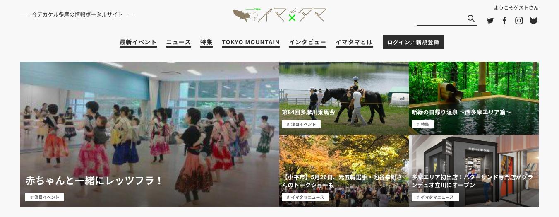 イベントやワークショップの宣伝ができる無料サイト「イマde×タマ」