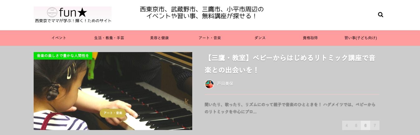 イベントやワークショップの宣伝ができる無料サイト「fun★」