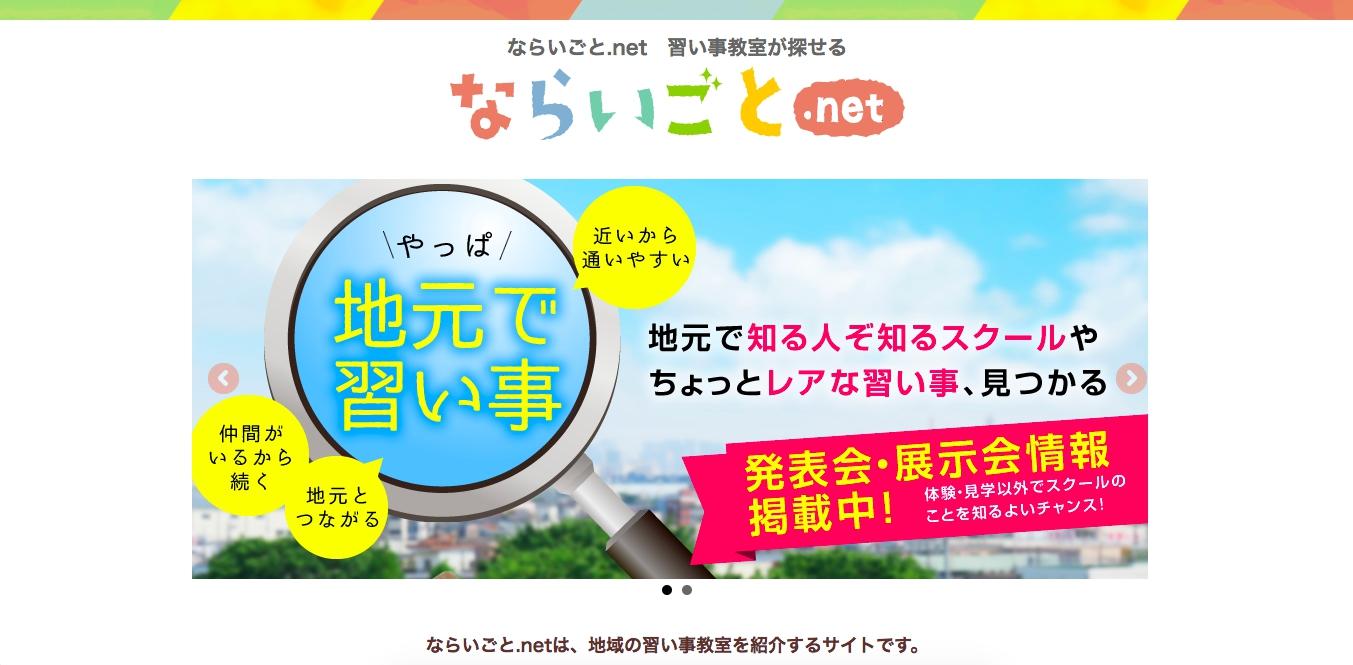 生徒募集&自宅教室の宣伝が無料でできるサイト「ならいごと.net」