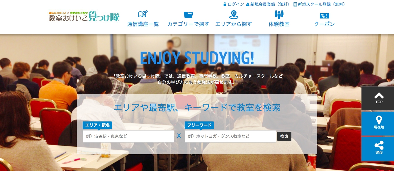 生徒募集&自宅教室の宣伝が無料でできるサイト「教室おけいこ見つけ隊」