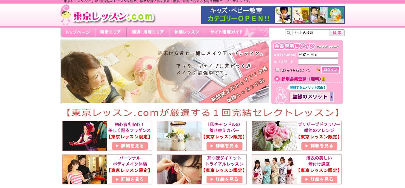生徒募集&自宅教室の宣伝が無料でできるサイト「東京レッスン.com」