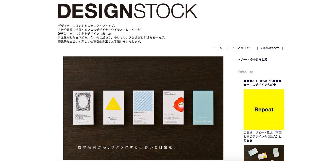 おしゃれ!センスのいい名刺を作成・印刷できるサイト「DESIGN STOCK」