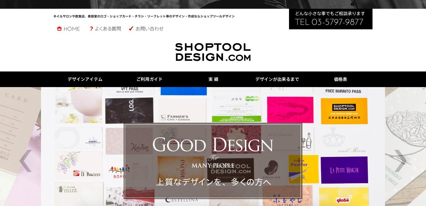 おしゃれ!センスのいい名刺を作成・印刷できるサイト「ショップツールデザイン」
