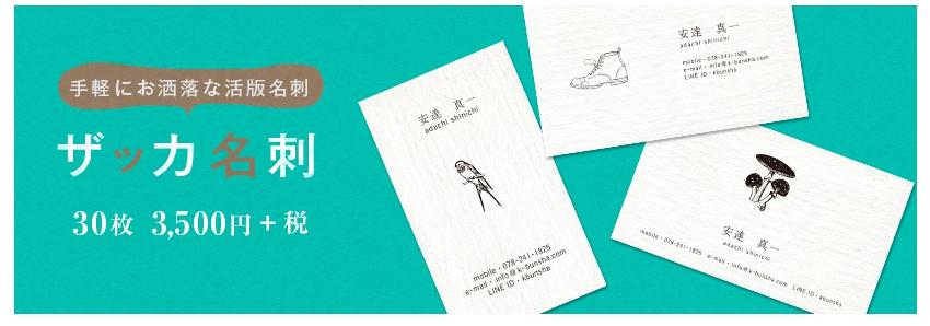 おしゃれ!センスのいい名刺を作成・印刷できるサイト「啓文社印刷」おすすめ名刺