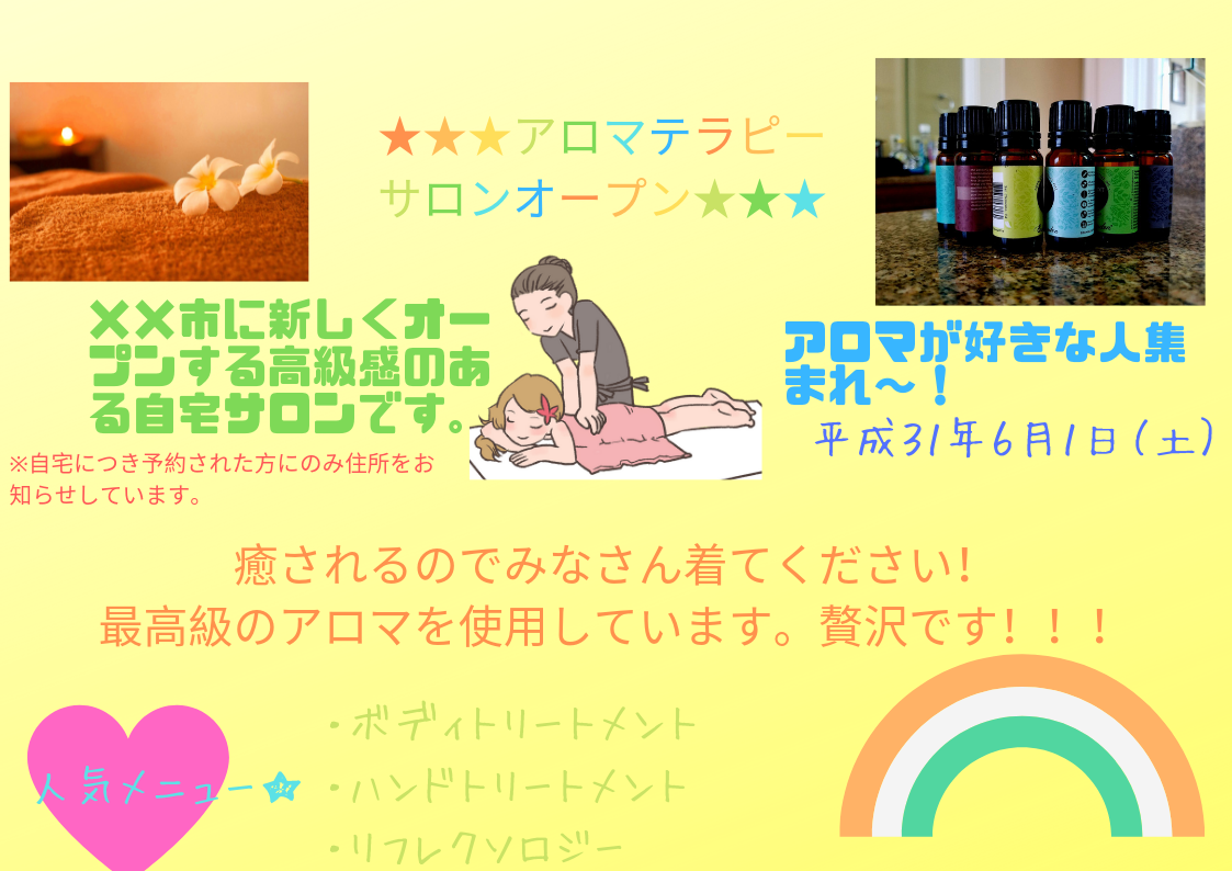 元宣伝広報が教える!チラシの作り方とデザインのコツ(見本悪い例)