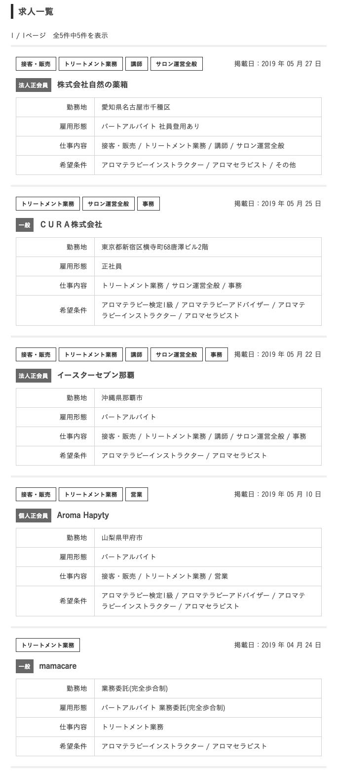 アロマテラピー講師の求人情報とお給料、服装(AEAJ検索条件アロマテラピーインストラクター求人一覧)