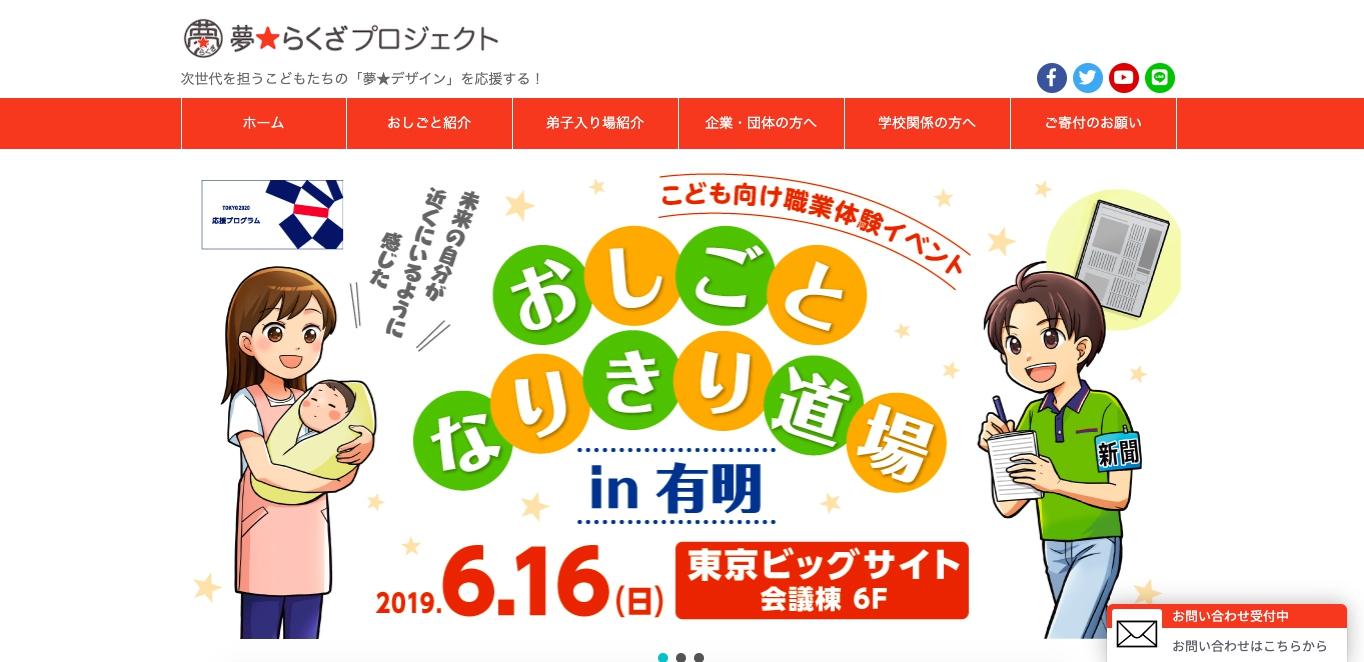 イベント・ワークショップ講師募集2019「夢★らくざプロジェクト」