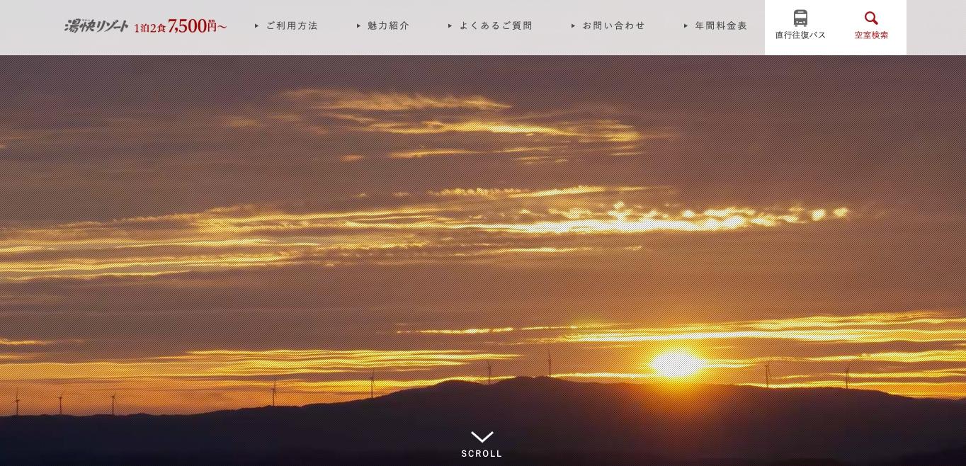 イベント・ワークショップ講師募集2019「湯快リゾート」