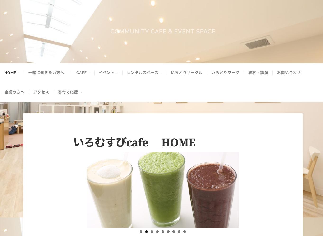 イベント・ワークショップ講師募集2019「いろむすびcafe」