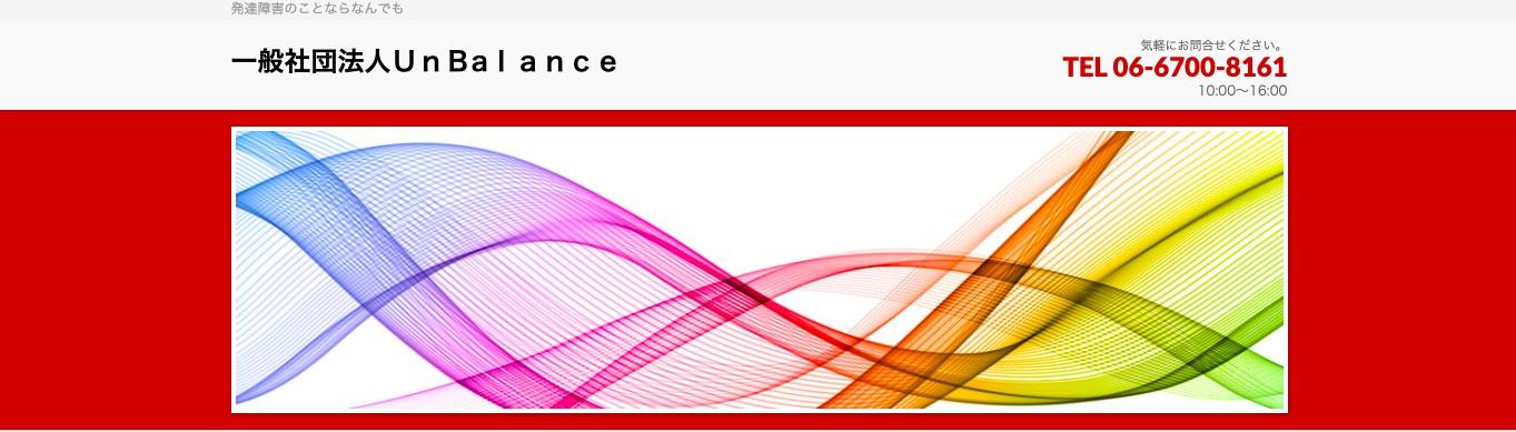 イベント・ワークショップ講師募集2019「一般社団法人UnBalance」