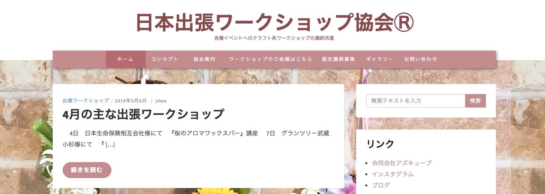 イベント・ワークショップ講師募集2019「日本出張ワークショップ協会」